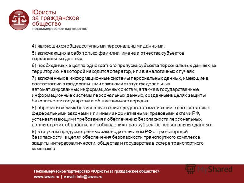 Некоммерческое партнерство «Юристы за гражданское общество» www.lawcs.ru | e-mail: info@lawcs.ru 4) являющихся общедоступными персональными данными; 5) включающих в себя только фамилии, имена и отчества субъектов персональных данных; 6) необходимых в