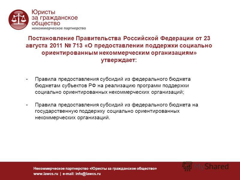 Некоммерческое партнерство «Юристы за гражданское общество» www.lawcs.ru | e-mail: info@lawcs.ru -Правила предоставления субсидий из федерального бюджета бюджетам субъектов РФ на реализацию программ поддержки социально ориентированных некоммерческих