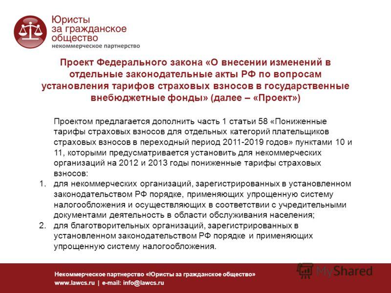 Некоммерческое партнерство «Юристы за гражданское общество» www.lawcs.ru | e-mail: info@lawcs.ru Проектом предлагается дополнить часть 1 статьи 58 «Пониженные тарифы страховых взносов для отдельных категорий плательщиков страховых взносов в переходны