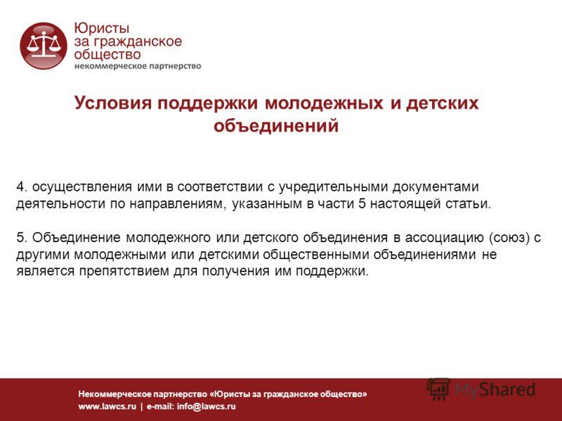 Некоммерческое партнерство «Юристы за гражданское общество» www.lawcs.ru | e-mail: info@lawcs.ru 4. осуществления ими в соответствии с учредительными документами деятельности по направлениям, указанным в части 5 настоящей статьи. 5. Объединение молод