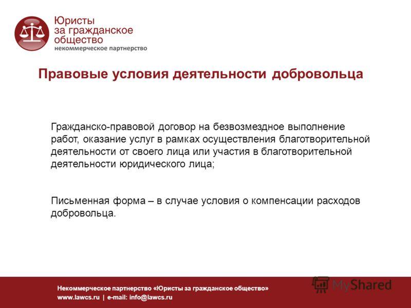 Правовые условия деятельности добровольца Некоммерческое партнерство «Юристы за гражданское общество» www.lawcs.ru | e-mail: info@lawcs.ru Гражданско-правовой договор на безвозмездное выполнение работ, оказание услуг в рамках осуществления благотвори