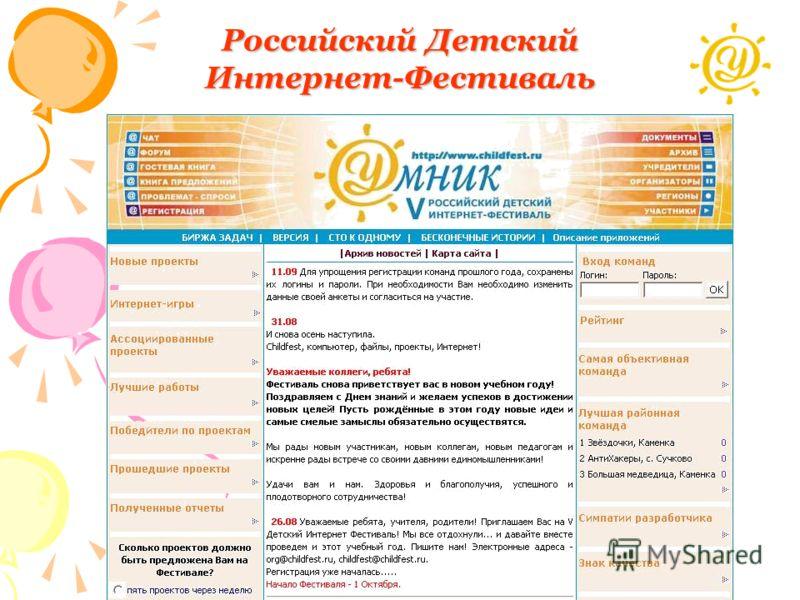 Российский Детский Интернет-Фестиваль ЖДЕТ – ТЕБЯ!!! ;-) УМНИК www.childfest.ru