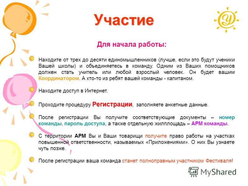 это: Проекты различной сложности и направленности! Интеллектуальные приложения: индивидуальные и командные (Биржа задач, Версия, Бесконечные истории, Сто к одному)! Интернет-игры! Ассоциированные проекты: (Виртуальная школа - http://vsh.dvpion.ru)!!!