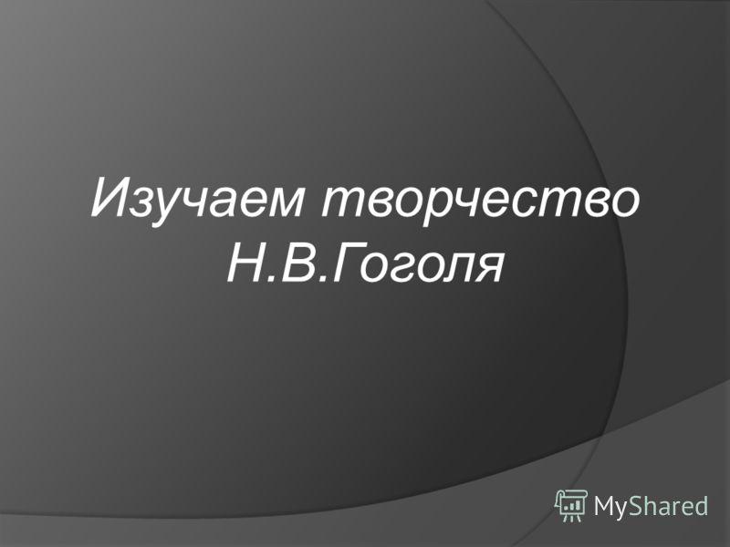 Изучаем творчество Н.В.Гоголя