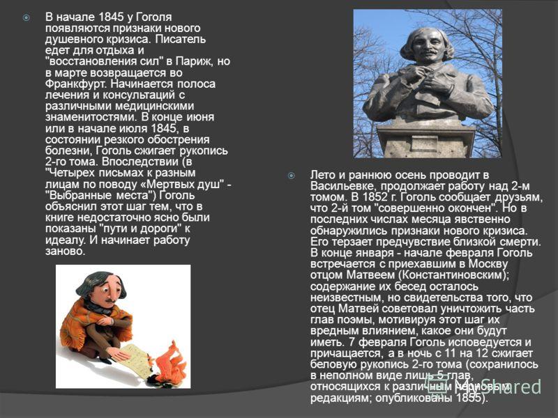 Лето и раннюю осень проводит в Васильевке, продолжает работу над 2-м томом. В 1852 г. Гоголь сообщает друзьям, что 2-й том