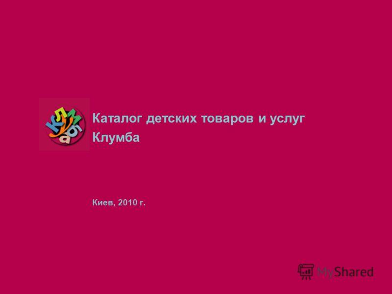 Каталог детских товаров и услуг Клумба Киев, 2010 г.