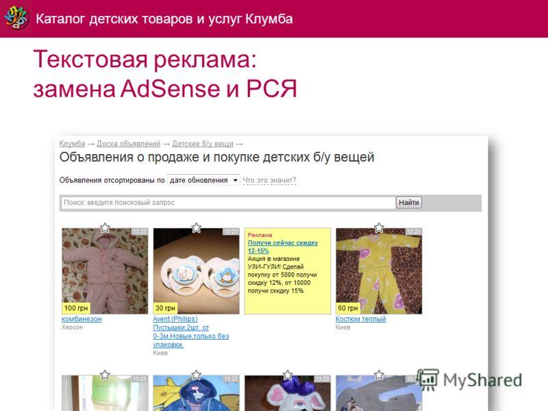 Каталог детских товаров и услуг Клумба Текстовая реклама: замена AdSense и РСЯ