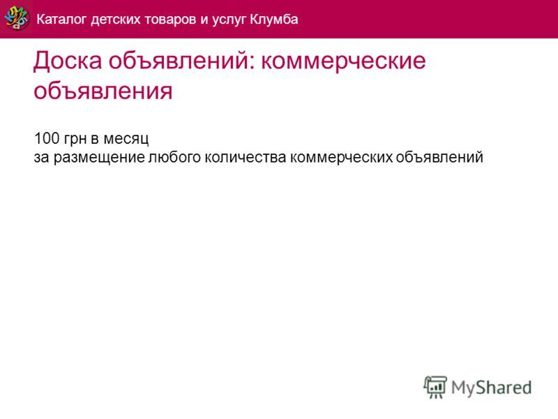 Каталог детских товаров и услуг Клумба Доска объявлений: коммерческие объявления 100 грн в месяц за размещение любого количества коммерческих объявлений