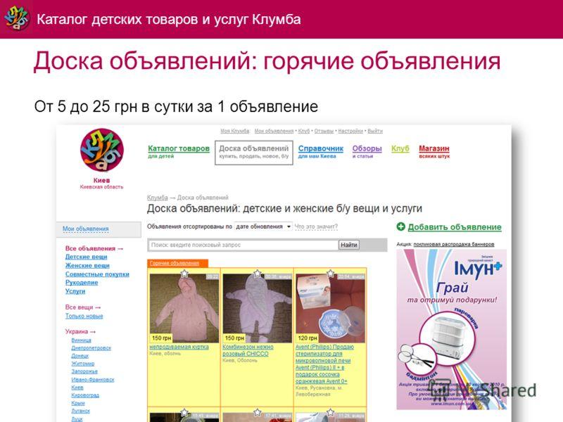 Каталог детских товаров и услуг Клумба Доска объявлений: горячие объявления От 5 до 25 грн в сутки за 1 объявление