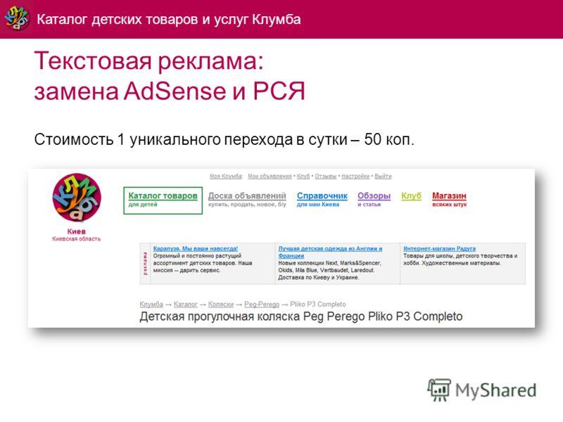Каталог детских товаров и услуг Клумба Текстовая реклама: замена AdSense и РСЯ Стоимость 1 уникального перехода в сутки – 50 коп.