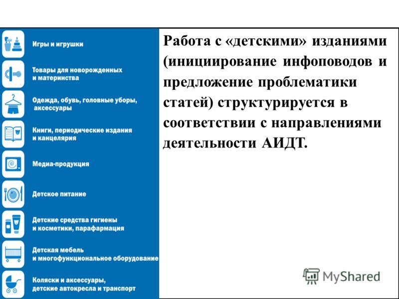 5 Работа с «детскими» изданиями (инициирование инфоповодов и предложение проблематики статей) структурируется в соответствии с направлениями деятельности АИДТ.