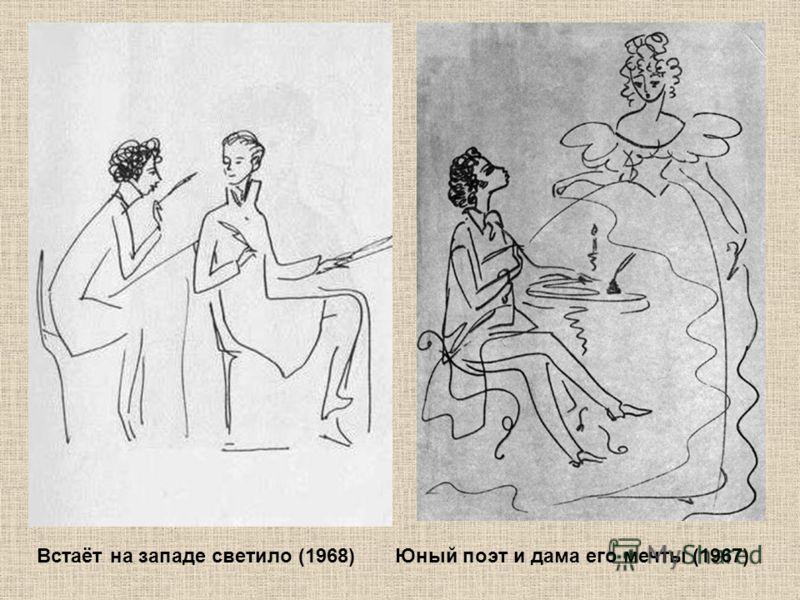 Встаёт на западе светило (1968) Юный поэт и дама его мечты (1967)