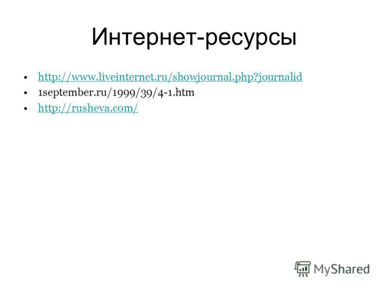 Интернет-ресурсы http://www.liveinternet.ru/showjournal.php?journalid 1september.ru/1999/39/4-1.htm http://rusheva.com/