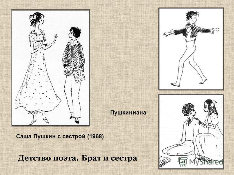 Детство поэта. Брат и сестра Саша Пушкин с cестрой (1968) Пушкиниана
