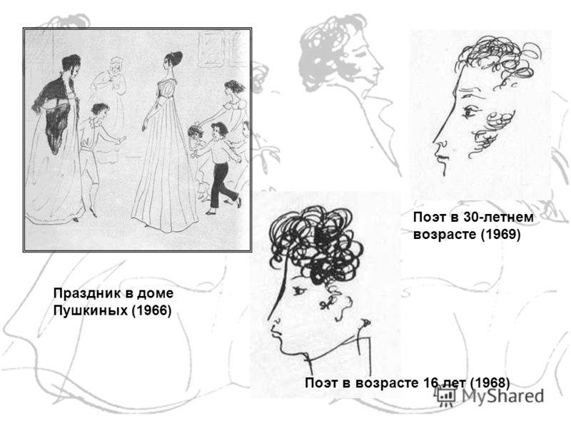 Поэт в 30-летнем возрасте (1969) Поэт в возрасте 16 лет (1968) Праздник в доме Пушкиных (1966)