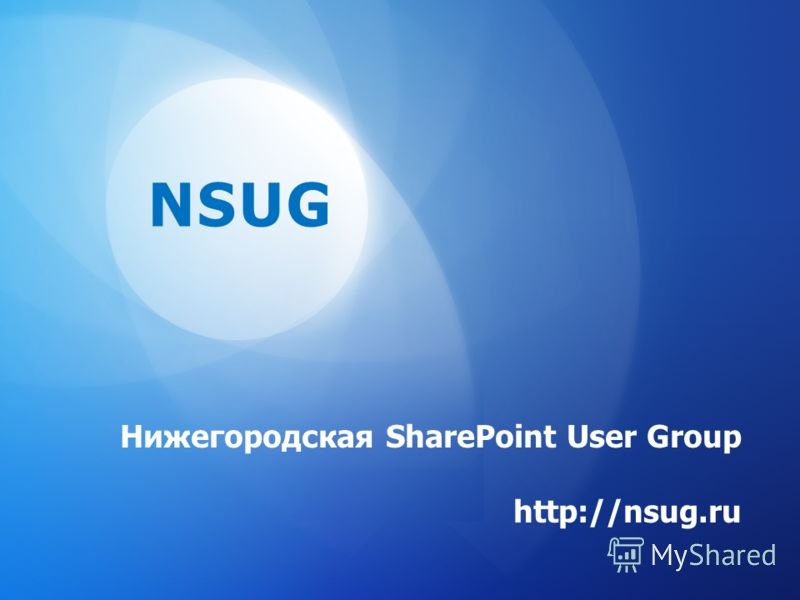 Нижегородская SharePoint User Group http://nsug.ru NSUG