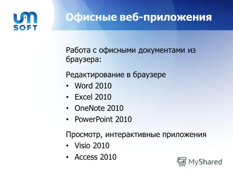Офисные веб-приложения Работа с офисными документами из браузера: Редактирование в браузере Word 2010 Excel 2010 OneNote 2010 PowerPoint 2010 Просмотр, интерактивные приложения Visio 2010 Access 2010