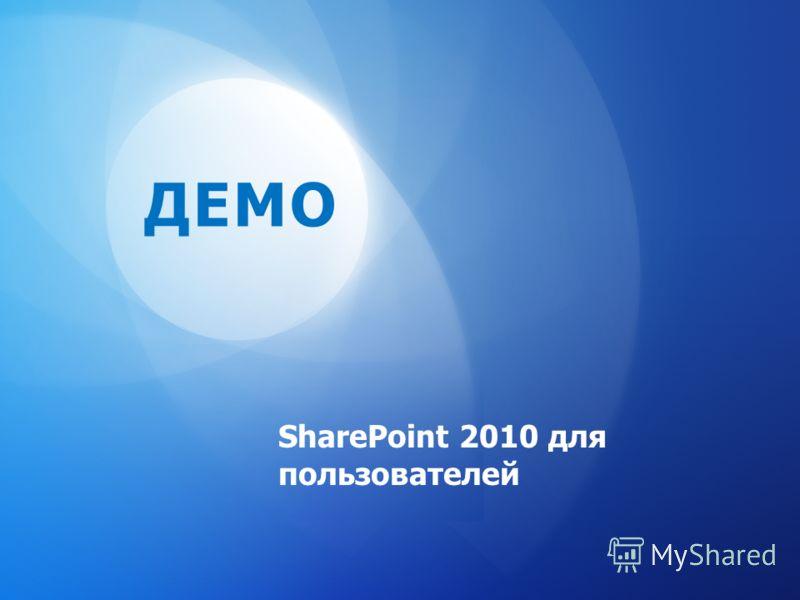 SharePoint 2010 для пользователей ДЕМО