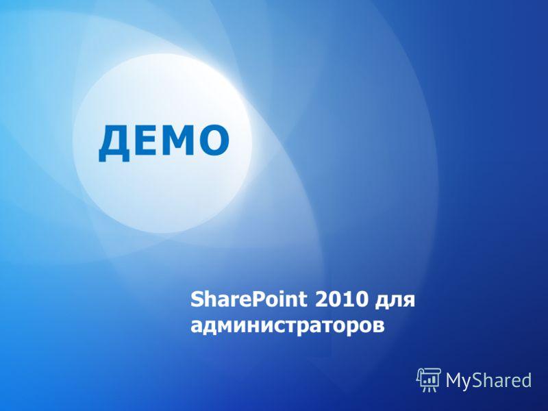 SharePoint 2010 для администраторов ДЕМО
