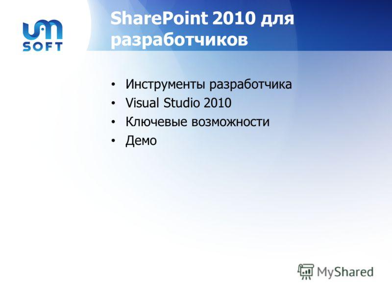SharePoint 2010 для разработчиков Инструменты разработчика Visual Studio 2010 Ключевые возможности Демо
