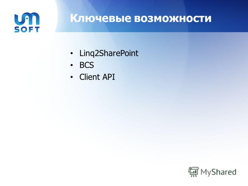 Ключевые возможности Linq2SharePoint BCS Client API