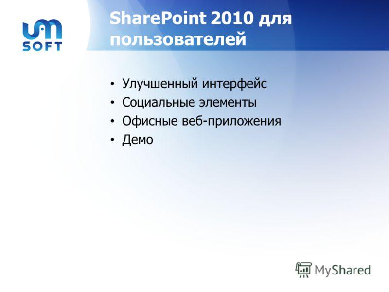 SharePoint 2010 для пользователей Улучшенный интерфейс Социальные элементы Офисные веб-приложения Демо