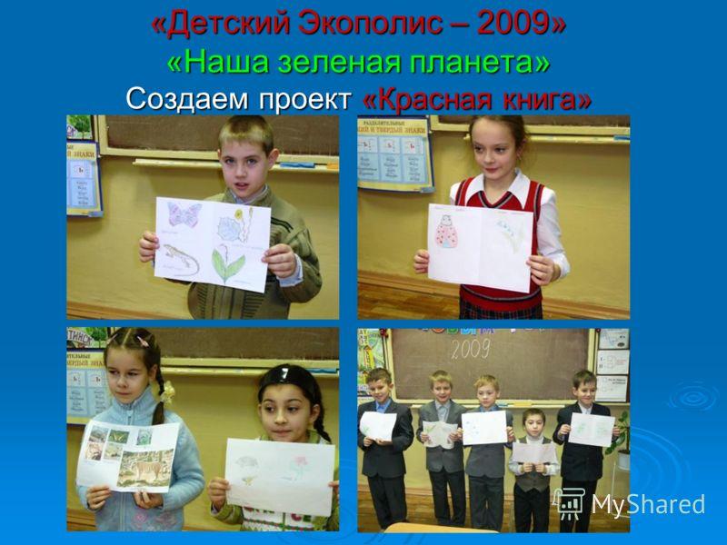 «Детский Экополис – 2009» «Наша зеленая планета» Создаем проект «Красная книга»