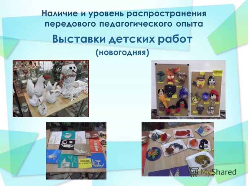 Наличие и уровень распространения передового педагогического опыта Выставки детских работ (новогодняя)