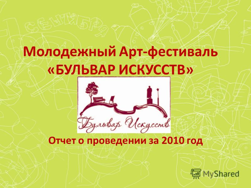 Молодежный Арт-фестиваль «БУЛЬВАР ИСКУССТВ» Отчет о проведении за 2010 год