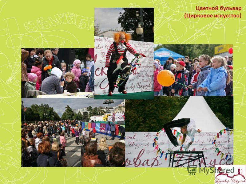 Цветной бульвар (Цирковое искусство)