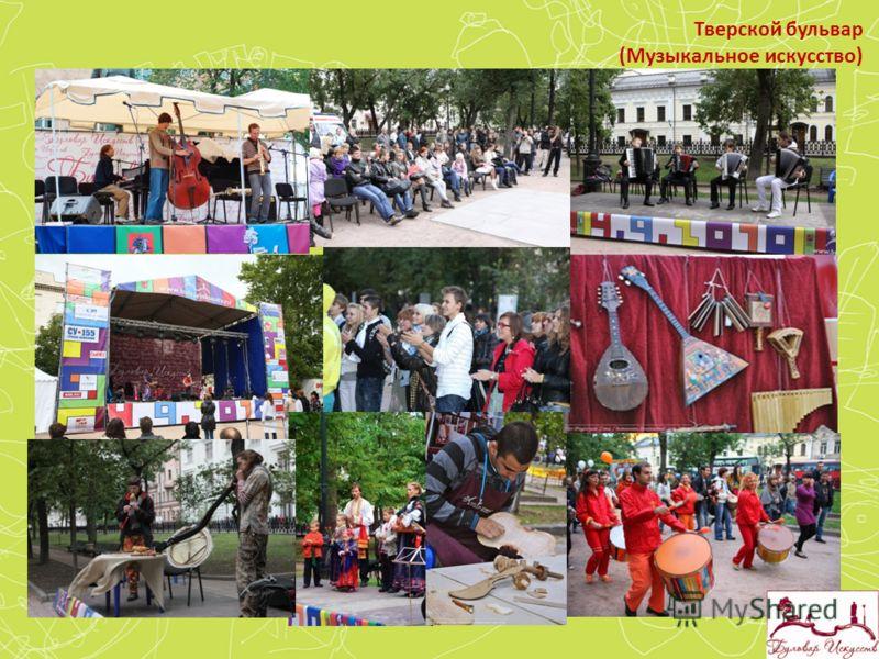 Тверской бульвар (Музыкальное искусство)