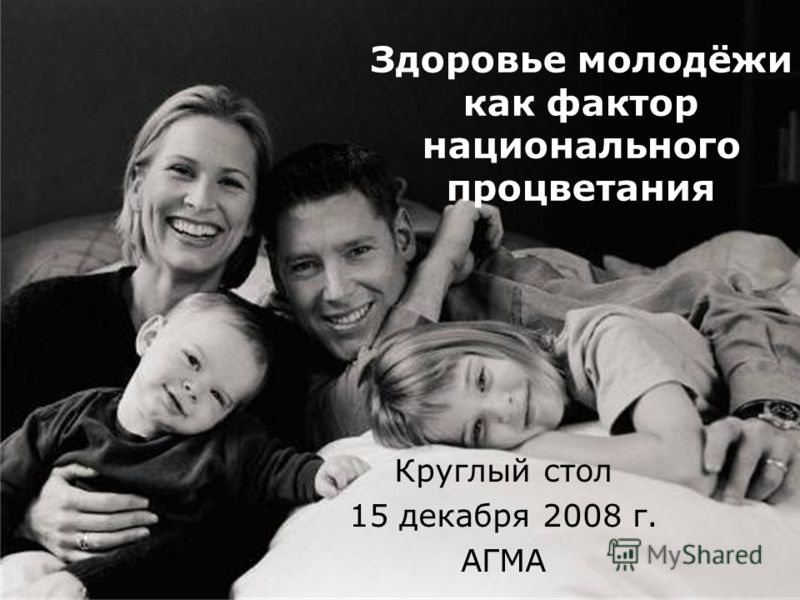 Здоровье молодёжи как фактор национального процветания Круглый стол 15 декабря 2008 г. АГМА