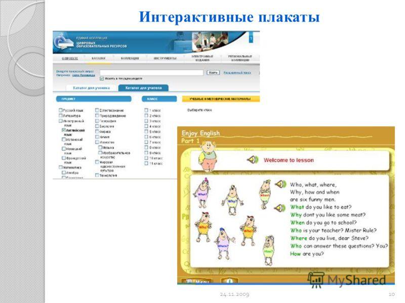 Интерактивные плакаты 24.11.200910