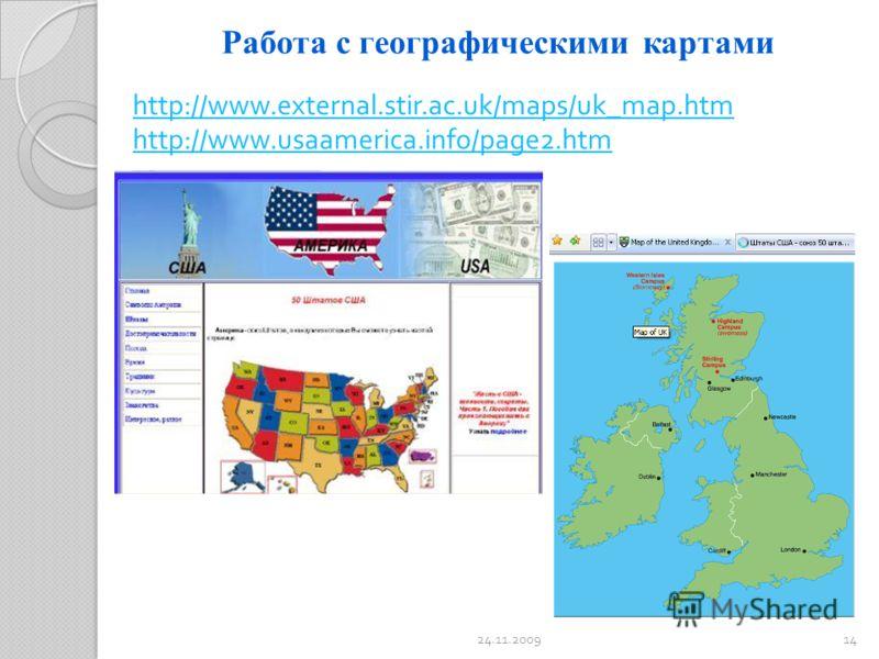 Работа с географическими картами http://www.external.stir.ac.uk/maps/uk_map.htm http://www.usaamerica.info/page2.htm 24.11.200914