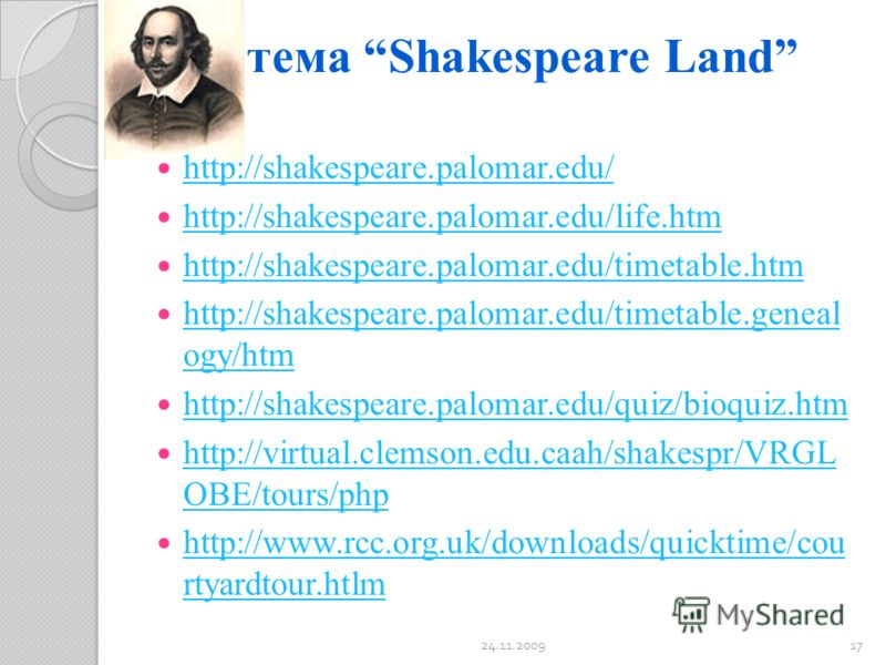 тема Shakespeare Land http://shakespeare.palomar.edu/ http://shakespeare.palomar.edu/ http://shakespeare.palomar.edu/life.htm http://shakespeare.palomar.edu/life.htm http://shakespeare.palomar.edu/timetable.htm http://shakespeare.palomar.edu/timetabl