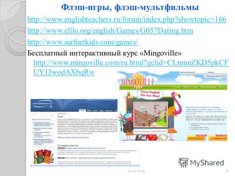 Флэш-игры, флэш-мультфильмы http://www.englishteachers.ru/forum/index.php?showtopic=166 http://www.elllo.org/english/Games/G057Dating.htm http://www.surfnetkids.com/games/ Бесплатный интерактивный курс «Mingoville» http://www.mingoville.com/ru.html?g