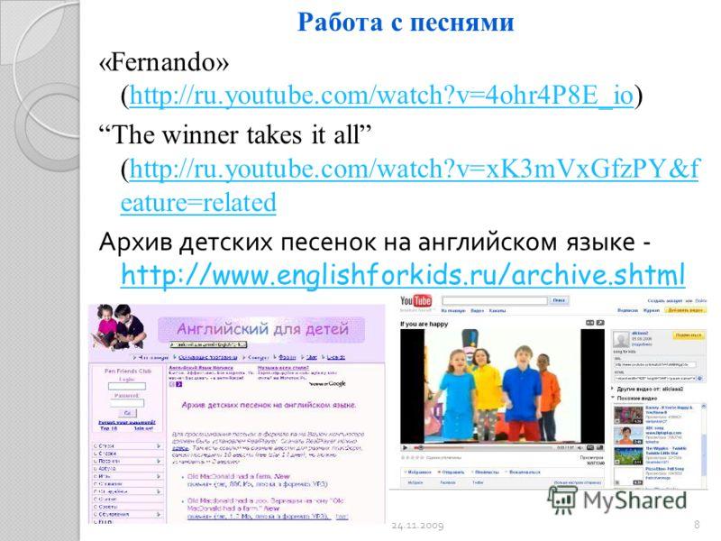 Работа с песнями «Fernando» (http://ru.youtube.com/watch?v=4ohr4P8E_io)http://ru.youtube.com/watch?v=4ohr4P8E_io The winner takes it all (http://ru.youtube.com/watch?v=xK3mVxGfzPY&f eature=relatedhttp://ru.youtube.com/watch?v=xK3mVxGfzPY&f eature=rel