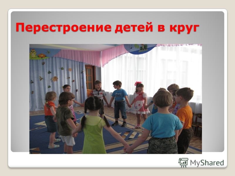 Перестроение детей в круг