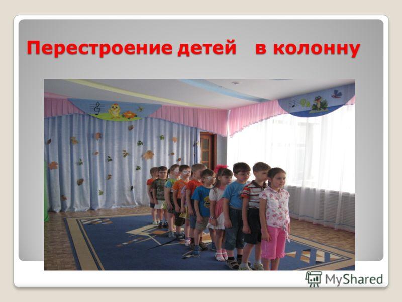 Перестроение детей в колонну