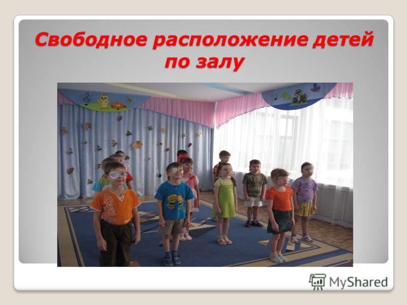 Свободное расположение детей по залу