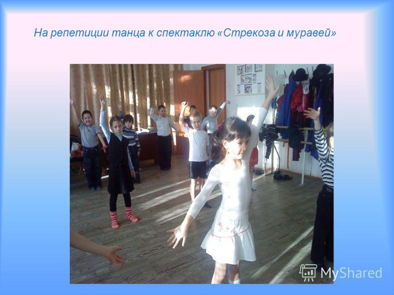 На репетиции танца к спектаклю «Стрекоза и муравей»
