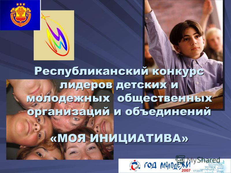 Республиканский конкурс лидеров детских и молодежных общественных организаций и объединений «МОЯ ИНИЦИАТИВА»