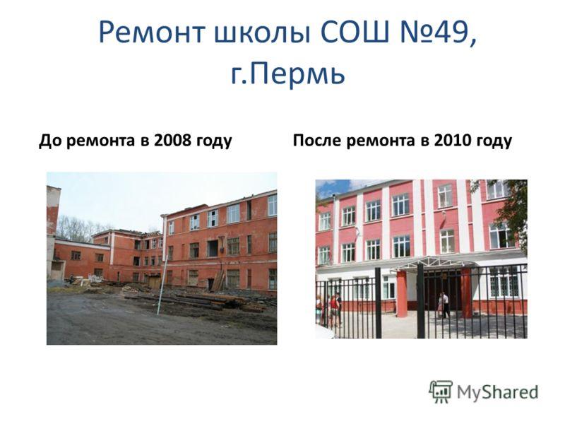 Ремонт школы СОШ 49, г.Пермь До ремонта в 2008 годуПосле ремонта в 2010 году