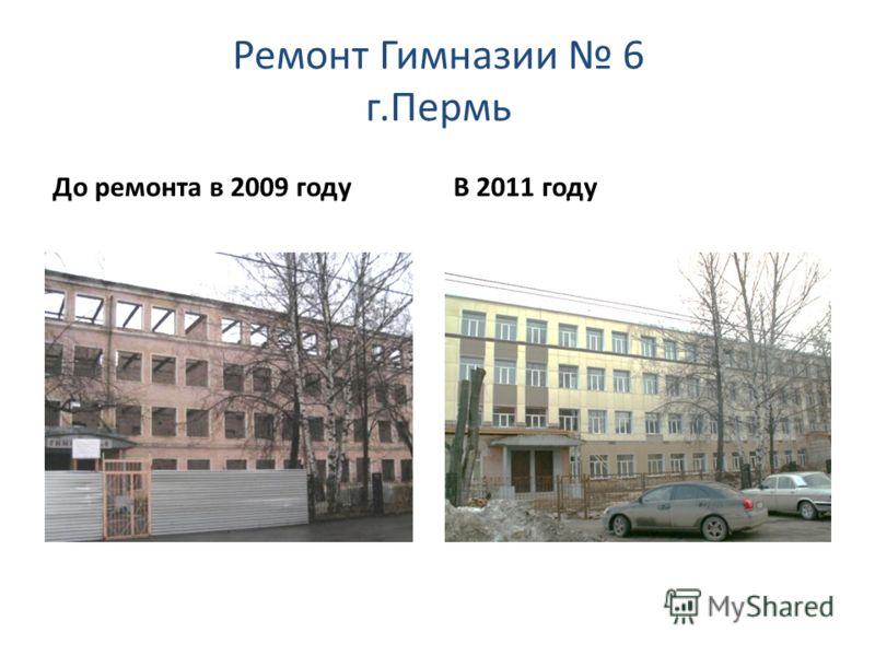 Ремонт Гимназии 6 г.Пермь До ремонта в 2009 годуВ 2011 году