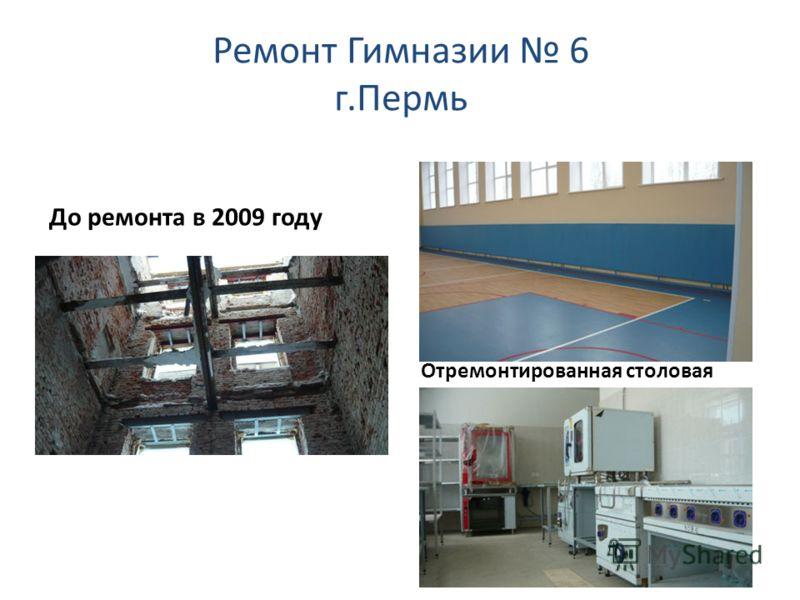 Отремонтированная столовая До ремонта в 2009 году Ремонт Гимназии 6 г.Пермь