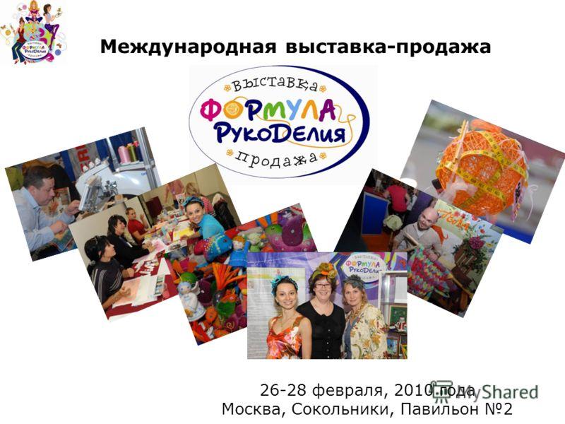 Международная выставка-продажа 26-28 февраля, 2010 года Москва, Сокольники, Павильон 2