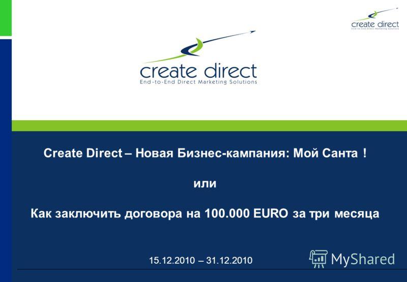 Create Direct – Новая Бизнес-кампания: Мой Санта ! или Как заключить договора на 100.000 EURO за три месяца 15.12.2010 – 31.12.2010