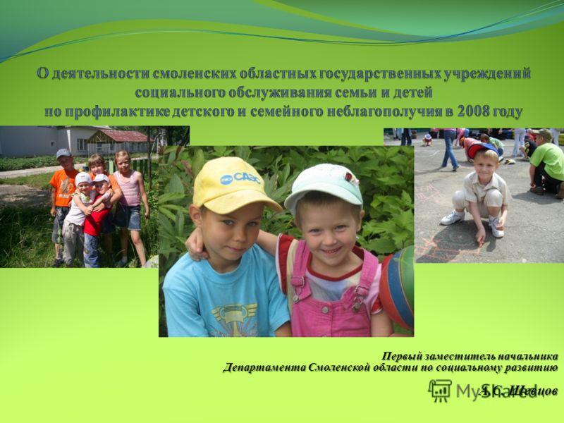Первый заместитель начальника Департамента Смоленской области по социальному развитию А.С. Шевцов