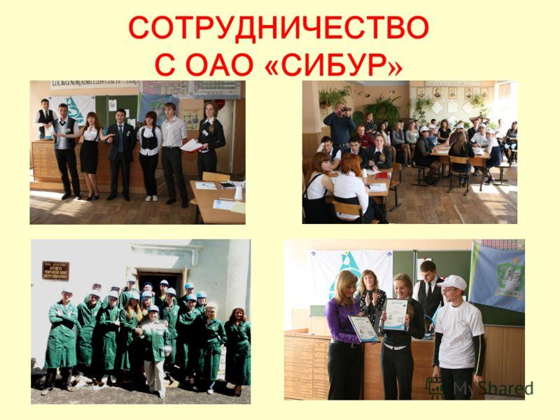 СОТРУДНИЧЕСТВО С ОАО «СИБУР »