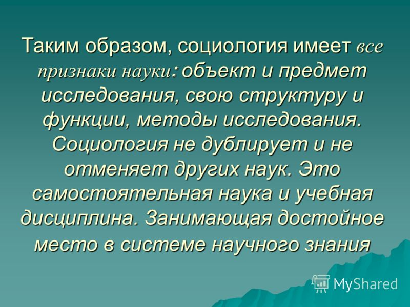 Учебник По Социологии Кравченко